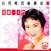 Bai Dai Shi Dai Qu Chuan Qi, Vol.2 : Yeh Feng Songs