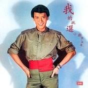 Roman Tam Ji Nian Quan Ji Vol.7: My Collections(Xin Qu + Jing Xuan) Songs
