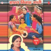 Hasya Vivah Gaari Part-1 Songs