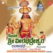 Godachi Sri Veerabhadreshwara Upasn Songs