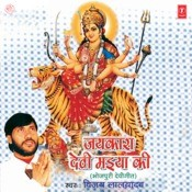 Jaikara Devi Maiya Ki Songs