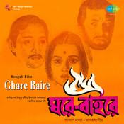 Ghare Baire Songs