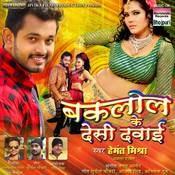 Baklol Ke Desi Dawai Songs