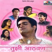 Tujhi Aathavan Songs