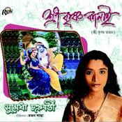 Sree Krisna Kanai Songs