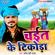 Chait Ke Tikoda Shankar Singh Full Song