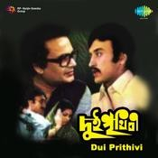 Dui Prithivi Songs