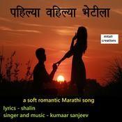 Pahilya Vahilya Bhetila Kumaar Sanjeev Full Mp3 Song