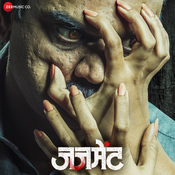 Judgement Naval Shastri Full Mp3 Song