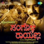 Krantiveera Sangolliraayanna Songs