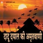Daadu Dayal Ki Amritwani Songs