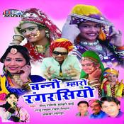Mhare Payal Ghadade Re Song