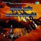 Bhoopali Ani Pahatechi Bhakti Geeten Vol 1 Songs
