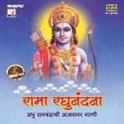 Rama Raghunandana Songs