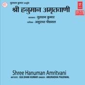 Shri Hanuman Amritwani Songs