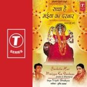 Sachcha Hai Maiya Ka Darbaar Songs