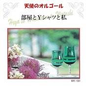 Heya To Y Syatsu To Watashi Songs