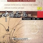 Chinese Flowers And Birds Songs