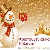 The Greatest Christmas Carols (Christougenniatika Kalanta) Songs