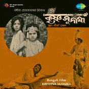Krishna Sudama Songs