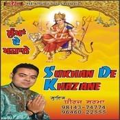 Sukhan De Khazane Songs