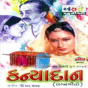 Pahele Mangal Goyona Dan Devay Re Song