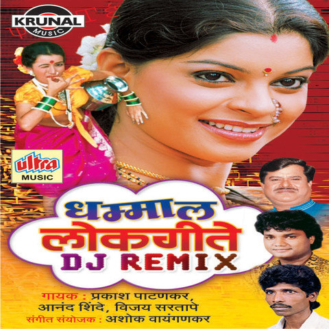 Dhamal Lokgeete Dj Remix Songs Download: Dhamal Lokgeete Dj Remix