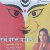Sarva Mangal Mangaley Songs