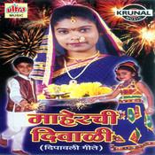 Maherchi Diwali (Dipawali Geete) Songs