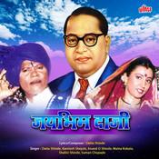 Jai Bhim Daji Songs