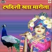 Tapdishi Khada Marila Songs