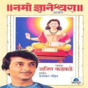 Namo Gyaneshwara Songs