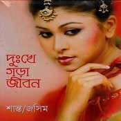 Dukhe Gora Jibon Songs