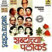 Shabdanchya Palikade Songs