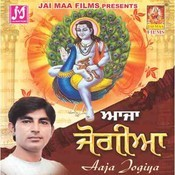 Aaja Jogia Songs
