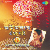 Ami Alpana Enke Jai - Alpana Bandyopadhyay Songs