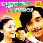 vaathil pazhuthilooden mp3 song