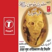 Hazrat Moosa Alaihisslaam Aur Firaun MP3 Song Download
