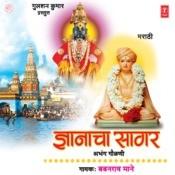 Gyanacha Sagar Songs