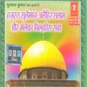 Hazrat Suleman Allehiss Salaam Aur Malka Bilkis Saba (Part-1) Songs
