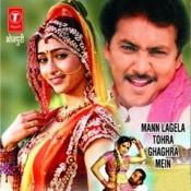Mann Lagela Tohra Ghaghra Mein Songs