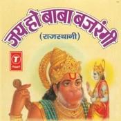 Jai Ho Baba Bajrangi Songs