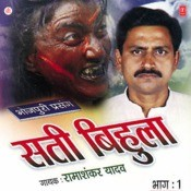 Sati Bihula - Part Ii Song