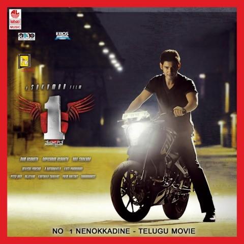 No 1 Nenokkadine Songs Download: No 1 Nenokkadine MP3 Telugu