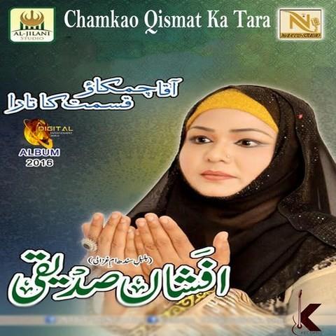 chamkao qismat ka tara songs download chamkao qismat ka