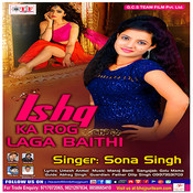 Prem ka rog laga ke chhoda sathi re mp3 song