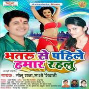 Bhataru Se Pahile Hamar Rahalu Song