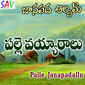 Palle Vayarallu Songs