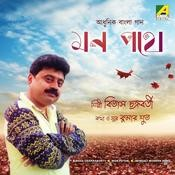 Mon Pothe Bibhas Chakraborty Full Mp3 Song