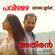 Athiran P.s Jayhari Full Song